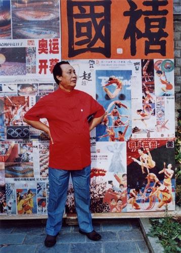 粮教授捐赠大型报纸剪贴画《国禧》.吴副馆长对《国禧》的艺术价值